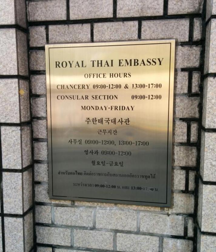 Часы работы тайского посольства в Сеуле