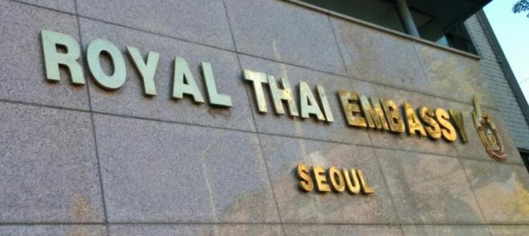 Получение тайской визы в Сеуле, Южная Корея