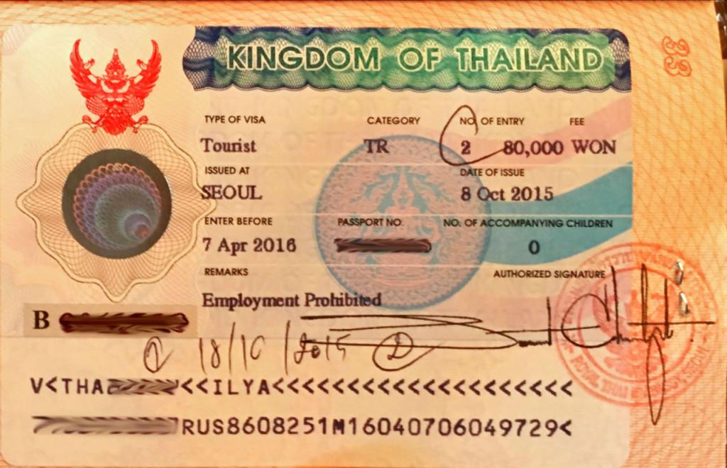 Тайская виза, полученная в Сеуле
